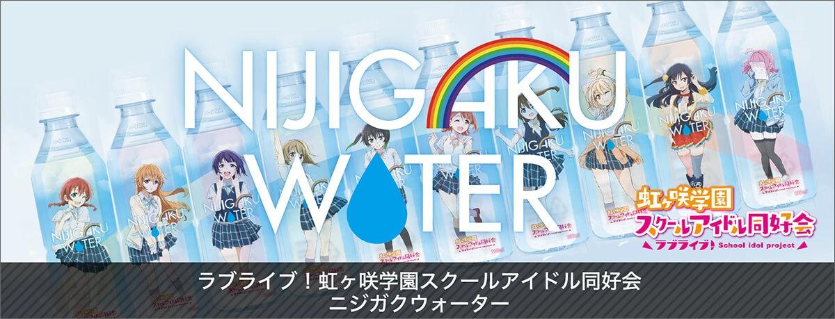 ラブライブ!虹ヶ咲学園スクールアイドル同好会 NIJIGAKU WATER