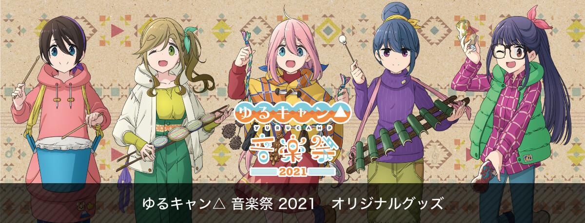 『ゆるキャン△音楽祭2021』オリジナルグッズ