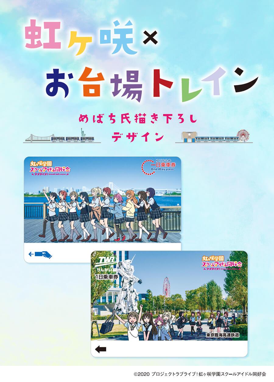 虹ヶ咲 × お台場トレイン