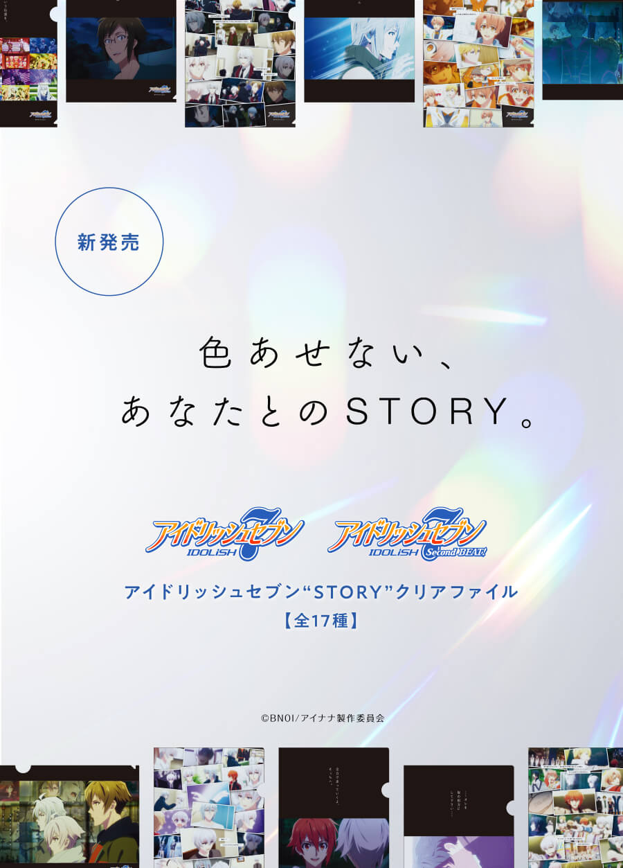 """アイドリッシュセブン""""STORY""""クリアファイル"""