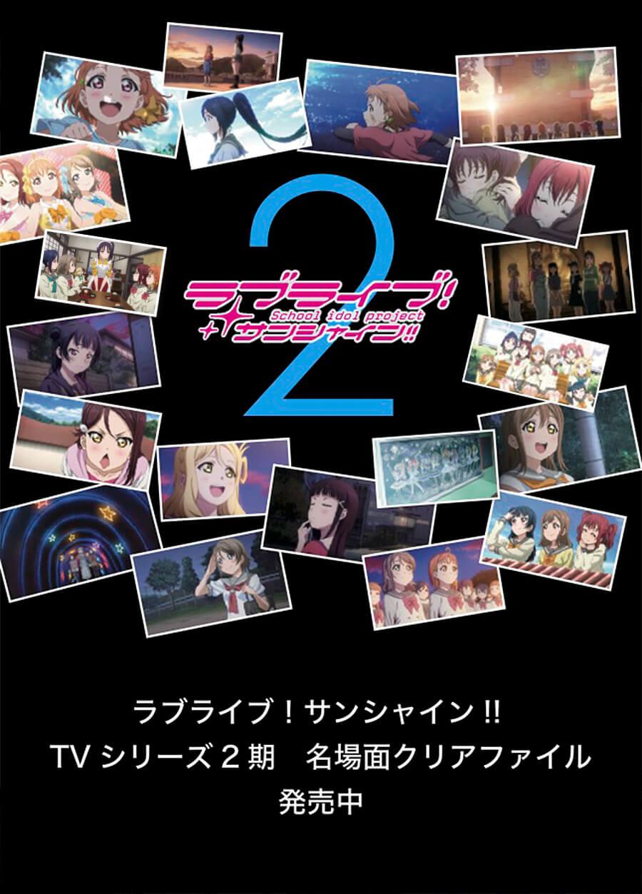 ラブライブ!サンシャイン!! TVシリーズ2期 名場面クリアファイル