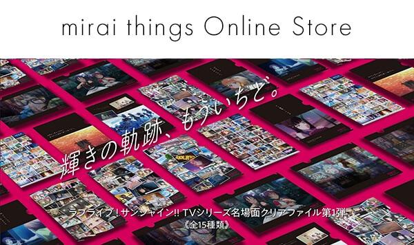 mirai things Online Store
