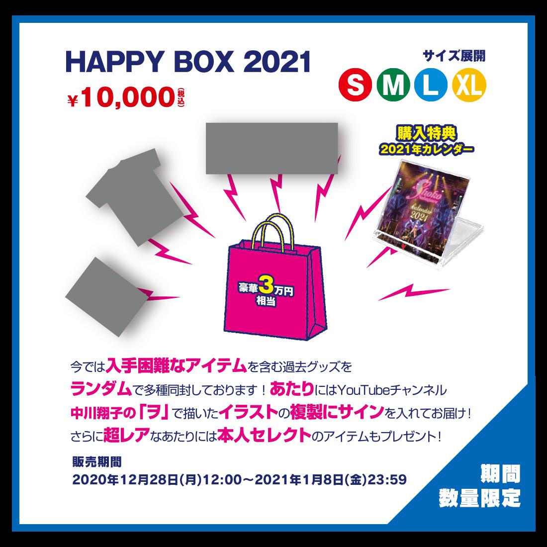 Shoko Nakagawa Winter Goods 2021 HAPPEY BOX