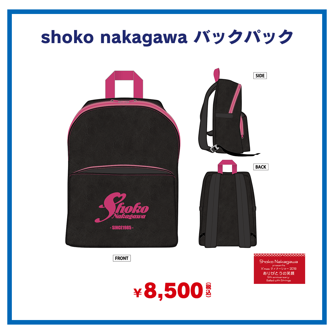 Shoko Nakagawa バックパック