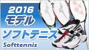 シーズンニューモデル ソフトテニス