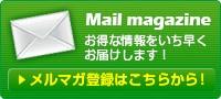Mail magazine メルマガ登録はこちらから!