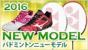 2013-2014 ニューモデル