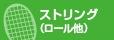 ストリング(ロール他)