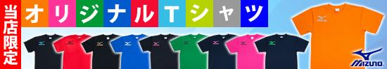 ミズノ 当店オリジナルTシャツ