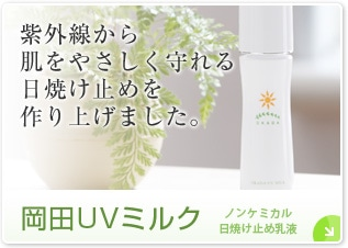 岡田UVミルク