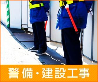 警備・建設工事のトランシーバー