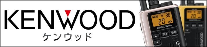 KENWOODケンウッドのインカムトランシーバー