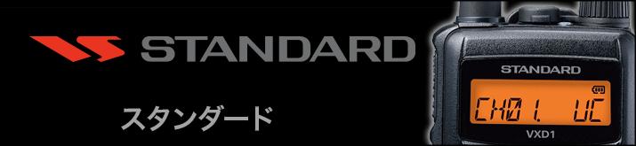 八重洲無線・STANDARDのインカムトランシーバー