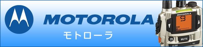 モトローラのトランシーバー
