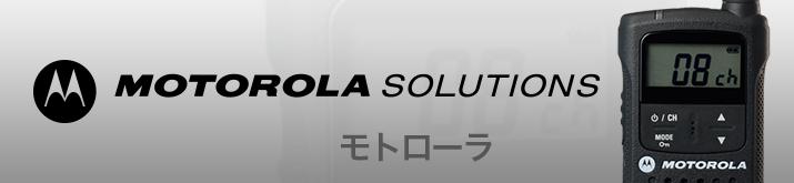 MOTOROLA(モトローラ)通販