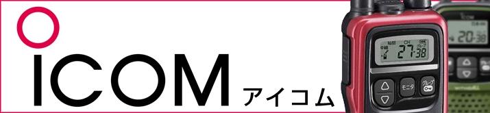 iCOM/アイコムのインカムトランシーバー