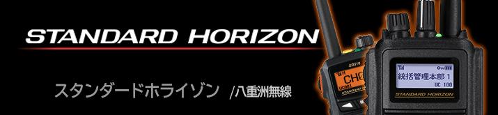 STANDARD HORIZON(スタンダードホライゾン/八重洲無線)の無線機・インカム・トランシーバー