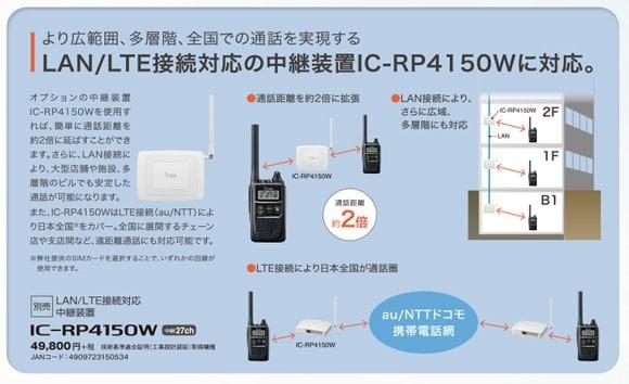 IC-4400-2