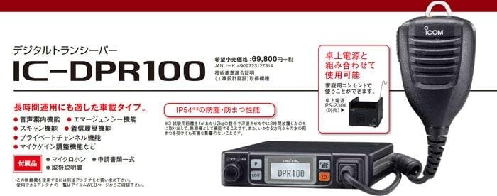 DPR100-1