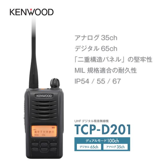 TCP-D201-1