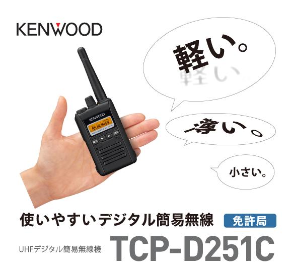 TCP-D251C-1