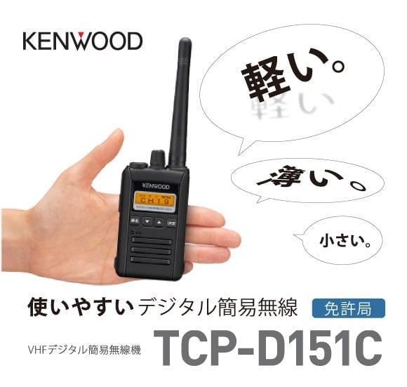 TCP-D151C-1
