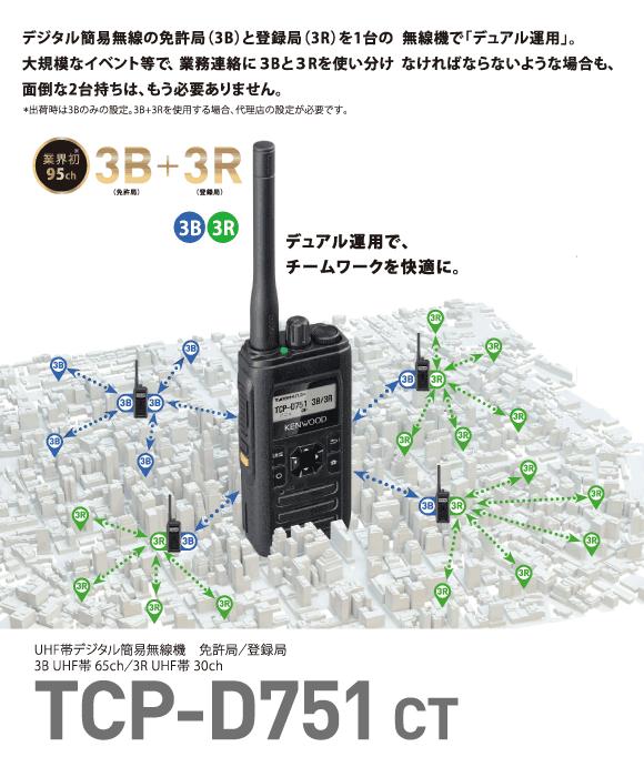 TCP-D751CT-1