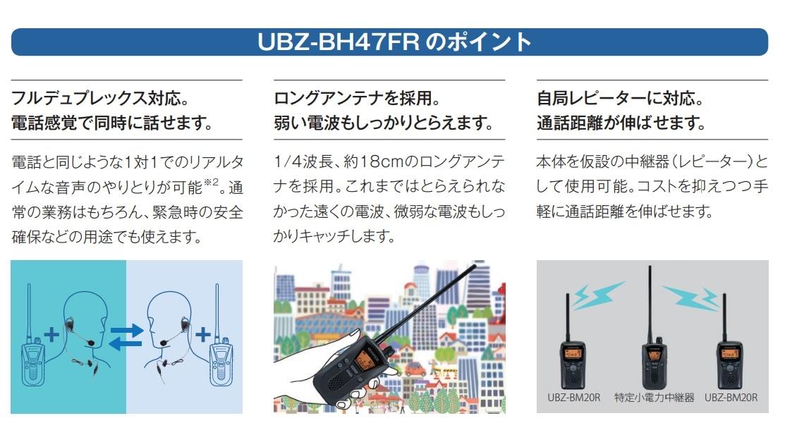 UBZ-BH47FR-1