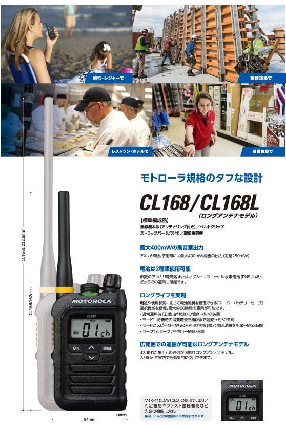 CL168L-1