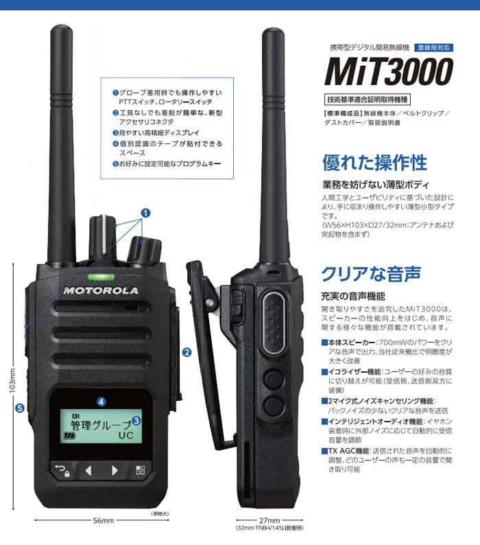 MiT3000-1