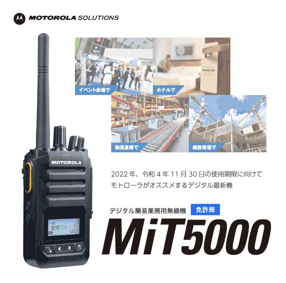 MiT5000-1