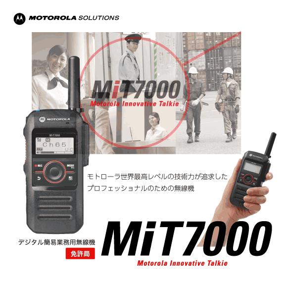 MiT7000-1