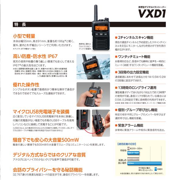 VXD1-1