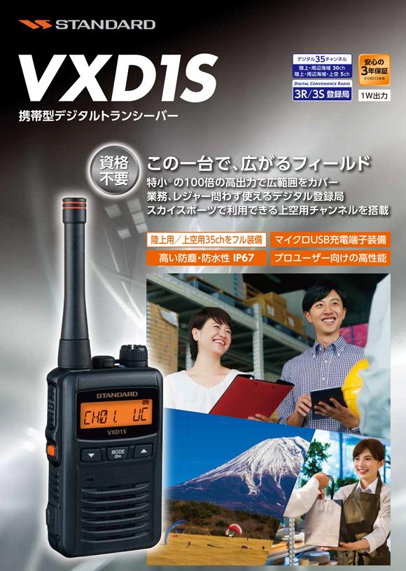 VXD1S-1
