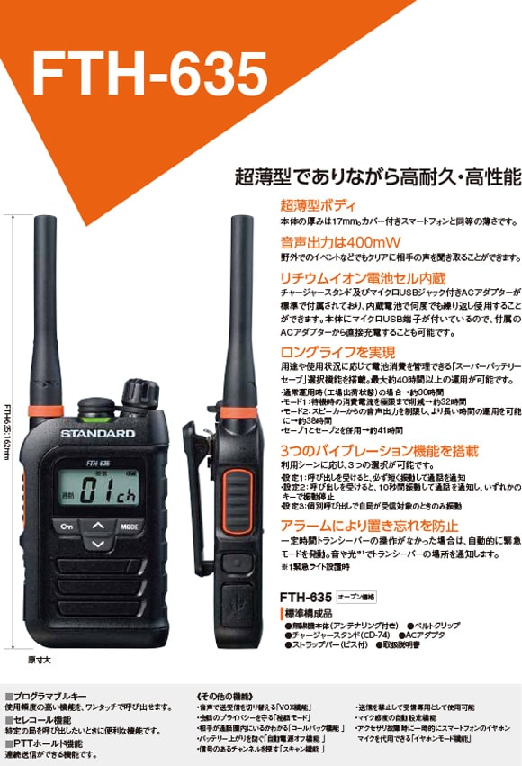 FTH-635-1
