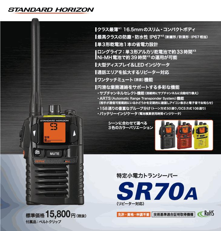SR70A-1