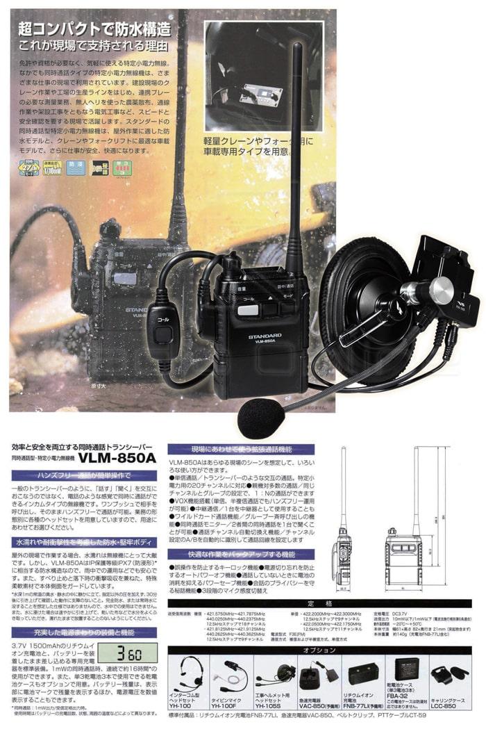 VLM-850A-1