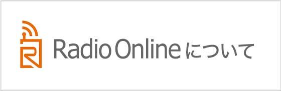 RadioOnlineについて