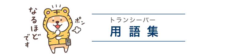 トランシーバー用語集