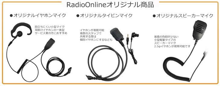 RadioOnlineオリジナルセット