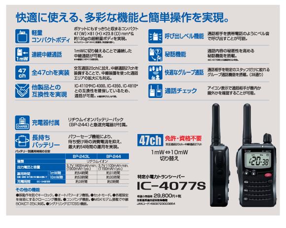 IC-4077S