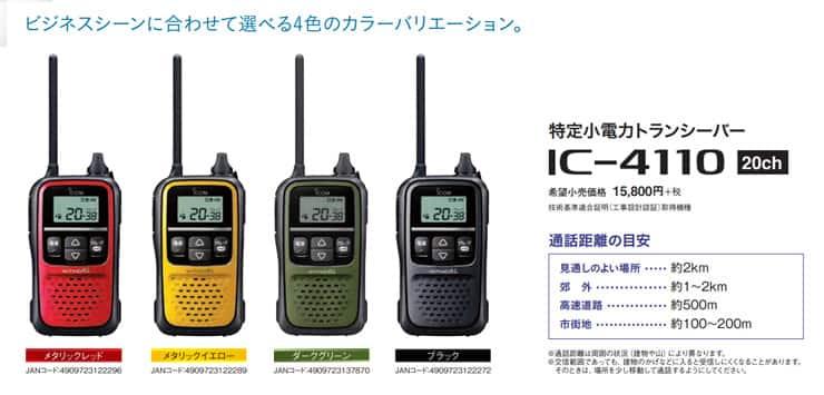 ic-4110 カラー