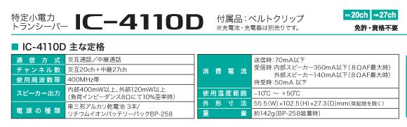 IC-4110D