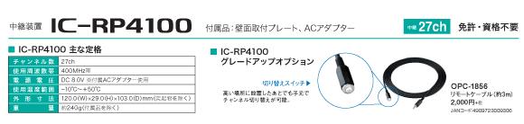 IC-RP4100