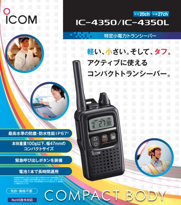 IC-4350_1