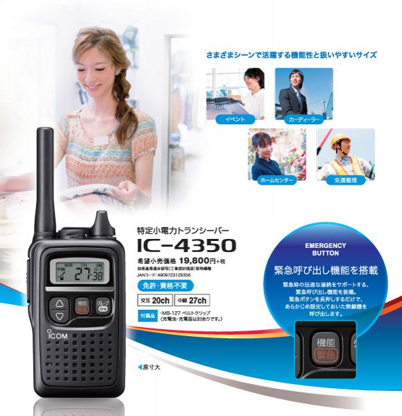 IC-4350_2