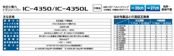 IC-4350_4