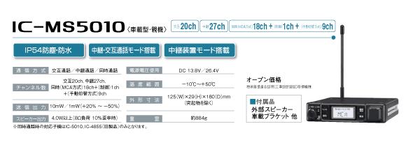 IC-MS5010