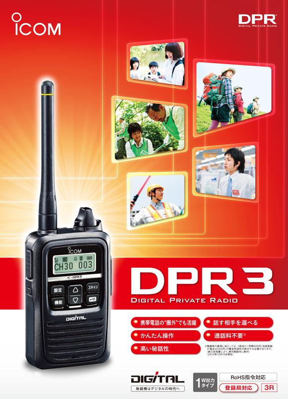 DPR3-1