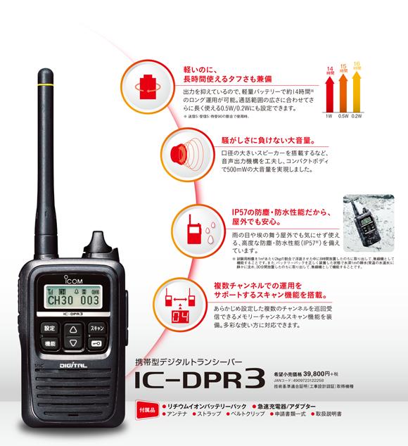 DPR3-3